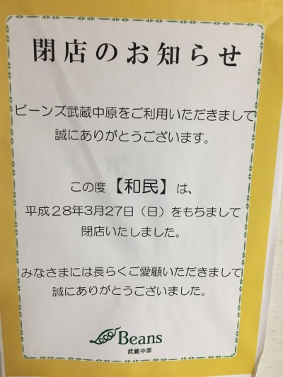 「和民」の閉店のお知らせ