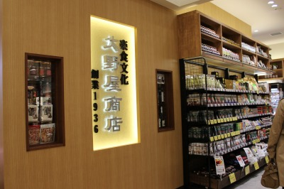 武蔵小杉東急スクエアの「大野屋商店」