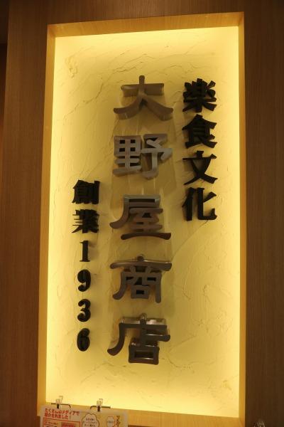 「大野屋商店」の看板
