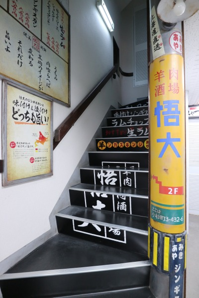 「羊肉酒場悟大武蔵小杉店」