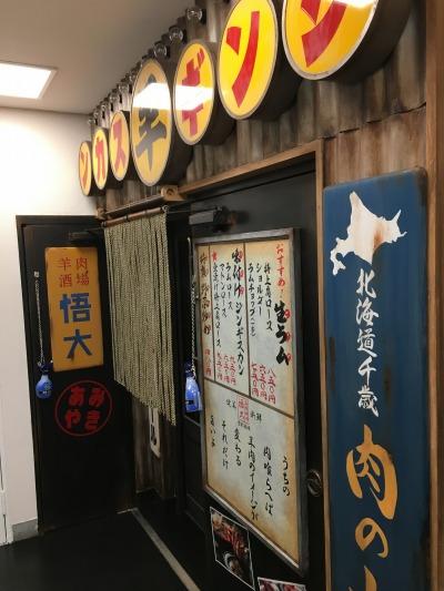 羊肉酒場悟大武蔵小杉店