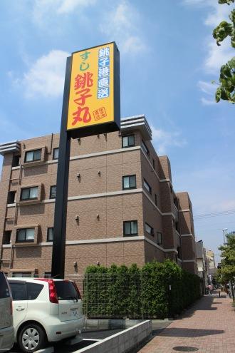 「すし銚子丸武蔵小杉店」の看板