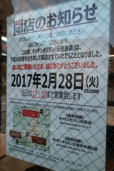 「キッチンオリジン元住吉店」閉店のお知らせ