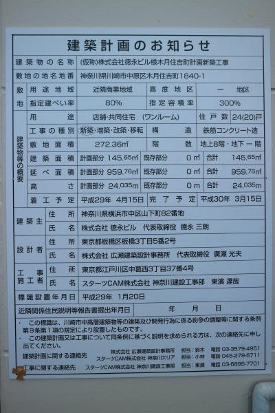 8階建てマンションの建築計画のお知らせ