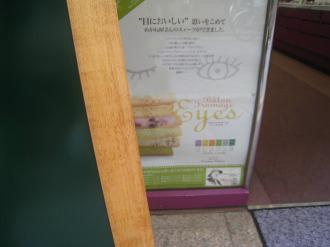 チーズケーキの貼り紙