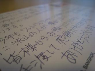 タイからの絵葉書の文面