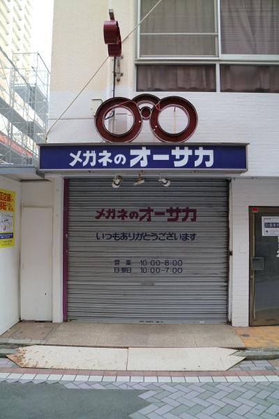 メガネのオーサカの旧店舗