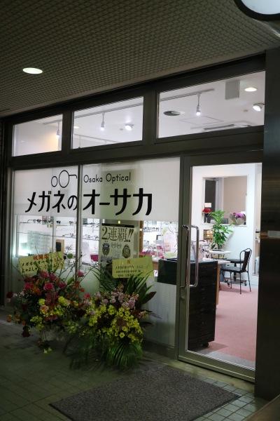 「メガネのオーサカ」の新店舗