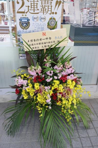 移転の祝花