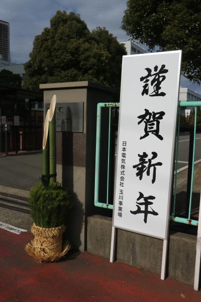 NEC玉川事業場の新年