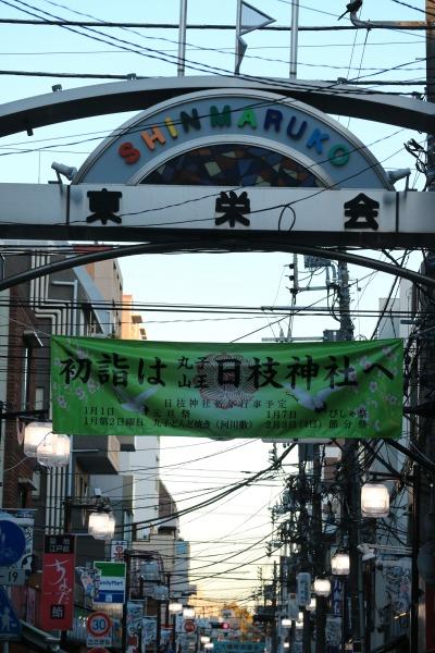 新丸子東栄会の新年