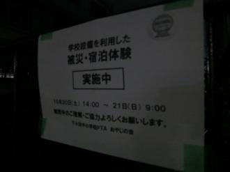 下小田中小学校の「被災・宿泊体験」実施中の掲示