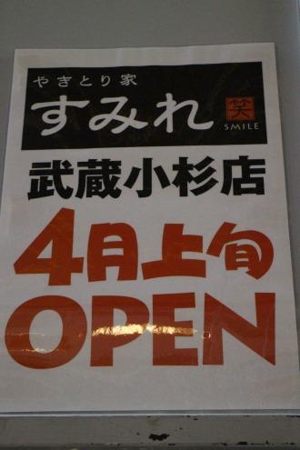 「やきとり家すみれ武蔵小杉店」現地のオープン告知