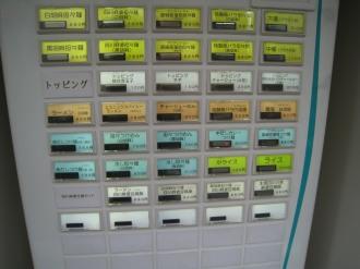 店先の食券券売機