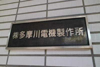 多摩川電機製作所