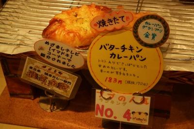 バターチキンカレーパン 最高金賞受賞