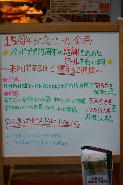 15周年記念セール企画