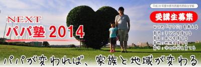 NEXTパパ塾2014