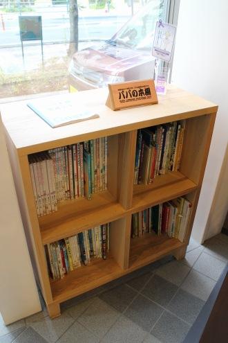「喫茶室いくおう中原」の「パパの本棚」