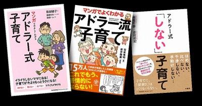 アドラー式子育ての本
