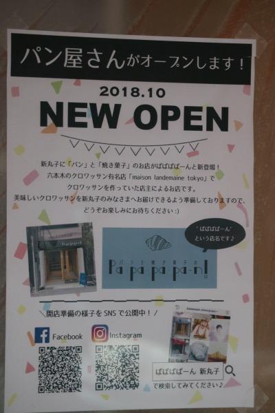 「ぱぱぱぱーん」のオープン告知