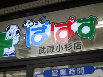 「どらっぐぱぱす武蔵小杉店」の看板