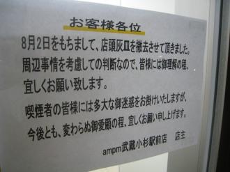 am/pm武蔵小杉駅前店の灰皿撤去のお知らせ