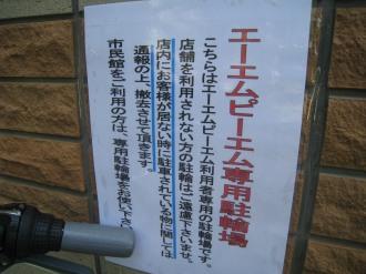 店舗利用者以外駐輪禁止の掲示