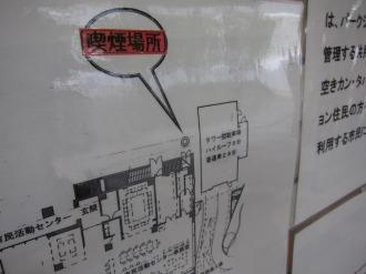 中原市民館正面外壁の喫煙所案内