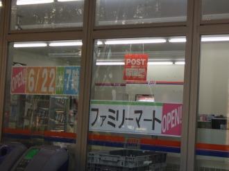 am/pm武蔵小杉駅前店の告知