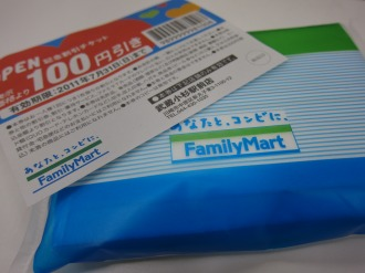 100円割引券付きポケットティッシュ
