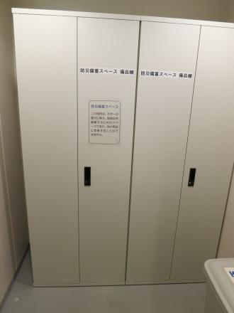 防災備蓄スペース