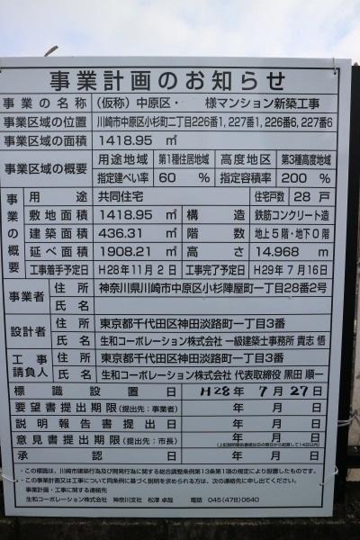 5階建てマンションの「建築計画のお知らせ」