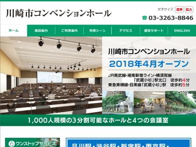 川崎市コンベンションセンターのウェブサイト
