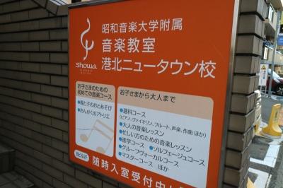 「昭和音楽大学附属音楽教室」(港北ニュータウン校)