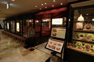 銀座洋食 三笠会館