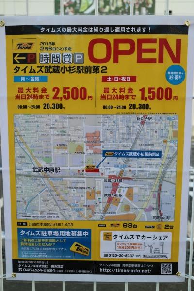 「タイムズ武蔵小杉駅前第2」のオープン告知