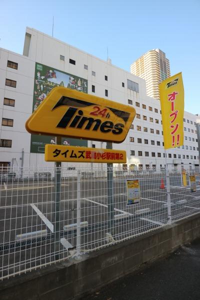 「タイムズ武蔵小杉駅前第2」の入口