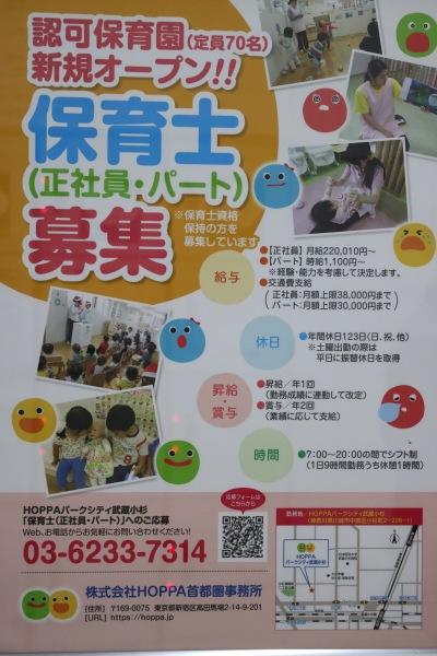 HOPPAパークシティ武蔵小杉のスタッフ募集