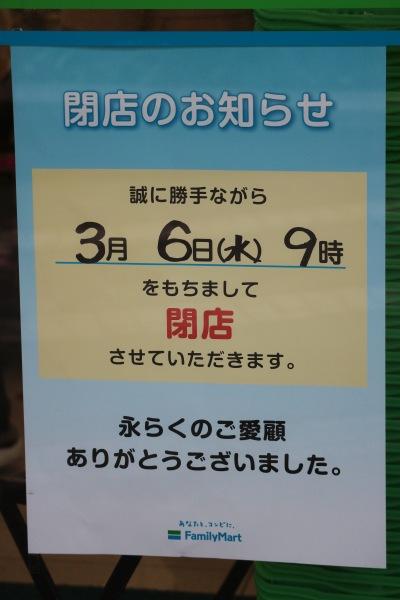 ファミリーマート武蔵小杉駅前店閉店のお知らせ
