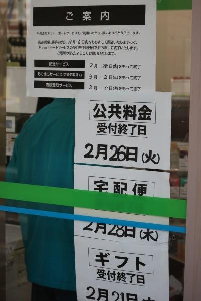パークシティ武蔵小杉ミッドスカイタワー閉店のお知らせ