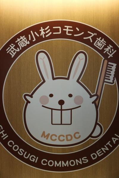 「武蔵小杉コモンズ歯科」のロゴマーク