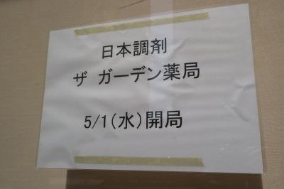 日本調剤ザガーデン薬局