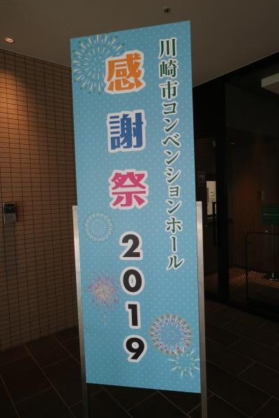 川崎市コンベンションホール感謝祭2019