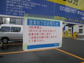 タイムズ武蔵小杉駅前の営業終了のお知らせ
