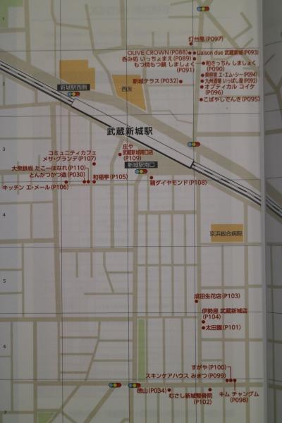 武蔵新城エリア