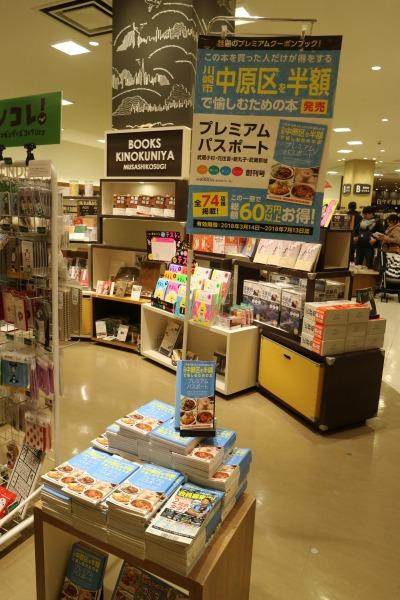 紀伊國屋書店武蔵小杉店での「プレミアムパスポート」販売