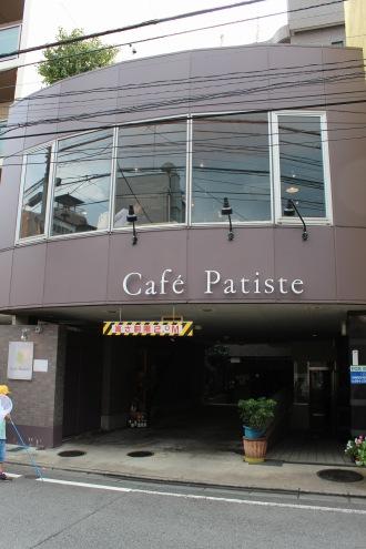 向河原の「Cafe Patiste(カフェ パティスト)」