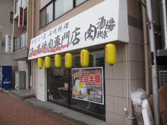 「北京」の名前が入った看板