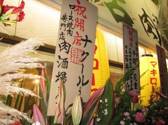 店先の祝花